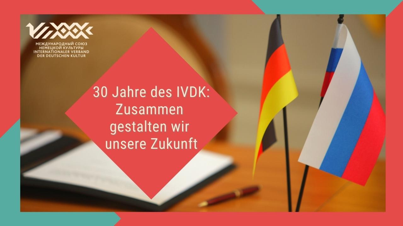 FUEN und AGDM gratulieren IVDK zum 30-jährigen Bestehen